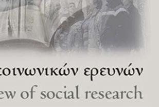 Η Επιθεώρηση Κοινωνικών Ερευνών στην «οικογένεια» ανοιχτών εκδόσεων 34deb68e98f