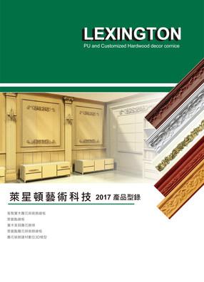 萊星頓2017 catalog