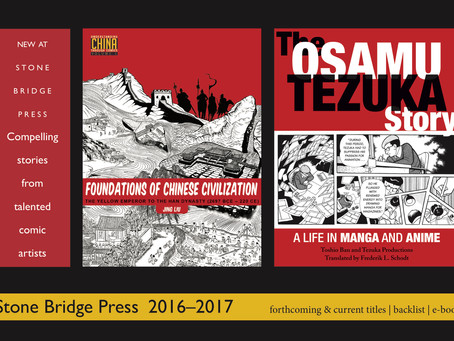 New: Stone Bridge Press 2016-2017 Catalog