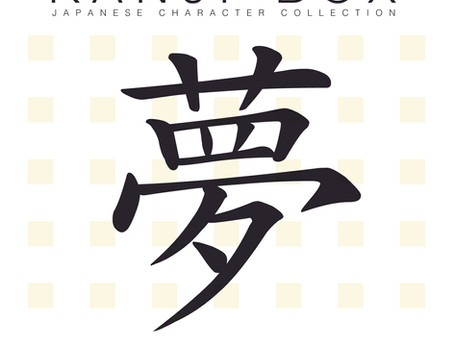 "Excerpt Wednesday - ""Kanji Box: Japanese Character Collection"" by Shogo Oketani & Leza Lowitz"