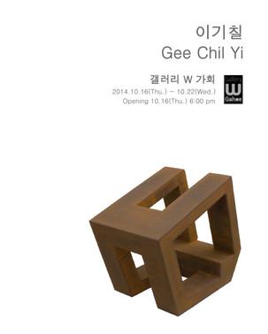 Geechil, Yi 이기칠 조각전