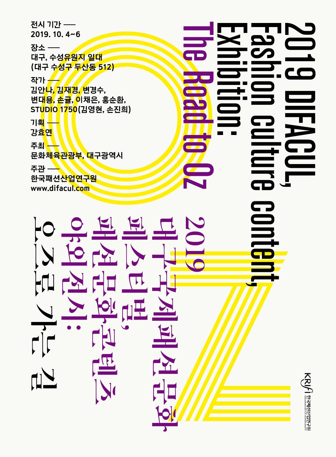 전시기획 2019-오즈로가는길-기획자 강효연