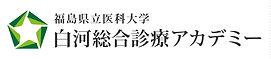 白河総合診療アカデミー_ロゴ.jpg