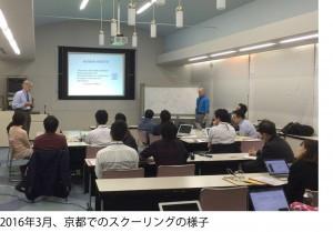 ジョンズホプキンス大学School of Public HealthオンラインMPH(Master of Public Health)日本プログラムの説明会を3月25日(土)に京都で開催します。