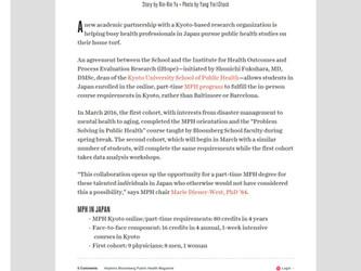ジョンズホプキンス大学School of Public Healthのウェブマガジン2017年春号に、ジョンズホプキンス大学School of Public HealthオンラインMPH日本プログラム