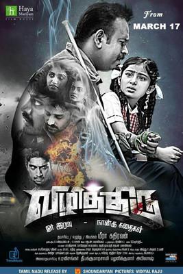 vilithiru tamil movie