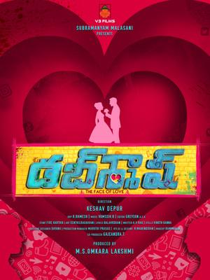 Dubshmash Telugu movie