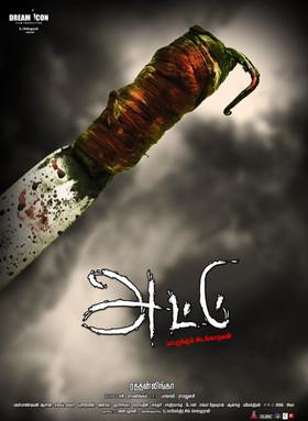 Attu_Tamil movie