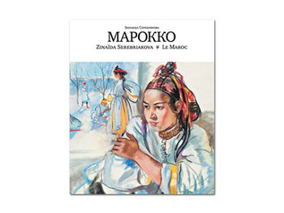 Презентация книги «Зинаида Серебрякова. Марокко» в  Резиденции Посла России во Франции