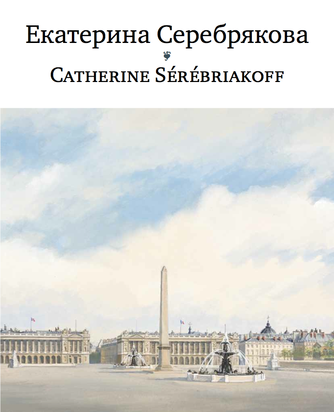 Екатерина-Серебрякова.png