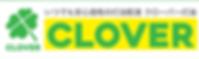クローバー CLOVER 灯油