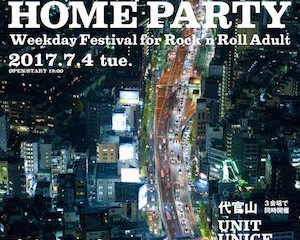 HOME PARTY 音と食の夕べ