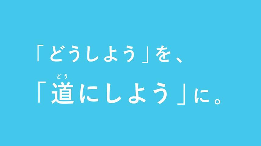 「どうしんジョブダス(スタート篇)」テレビCM