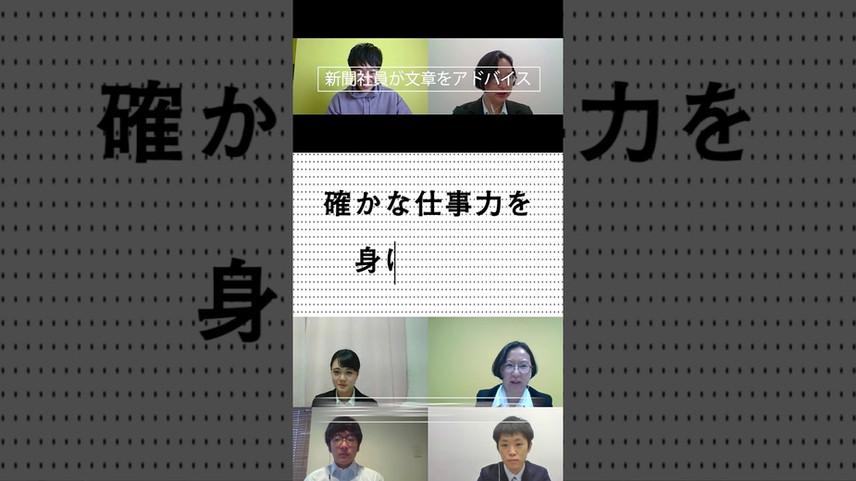 どうしん就活講座 SNS広告動画(16対9)