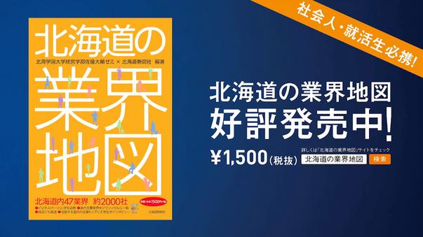 「北海道の業界地図」テレビCM