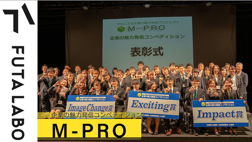 「M-PRO」紹介 & 学生インタビュー動画