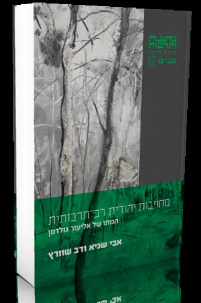 מחויבות יהודית רב-תרבותית/ אבי שגיא