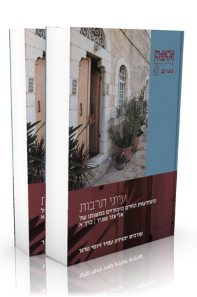 עיוני תרבות – התחדשות החיים היהודיים במשנתו של אליעזר שביד