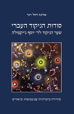 סודות הניקוד העברי – ספר הניקוד לר' יוסף ג'קיטילה/ אורנה רחל וינר