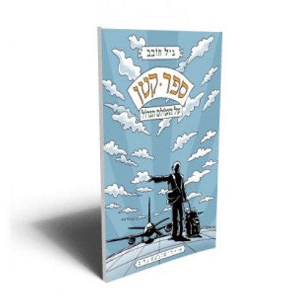 ספר קטן על העולם הגדול\ גיל חובב