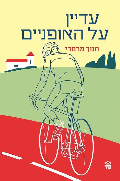 עדיין על האופניים/ חנוך מרמרי