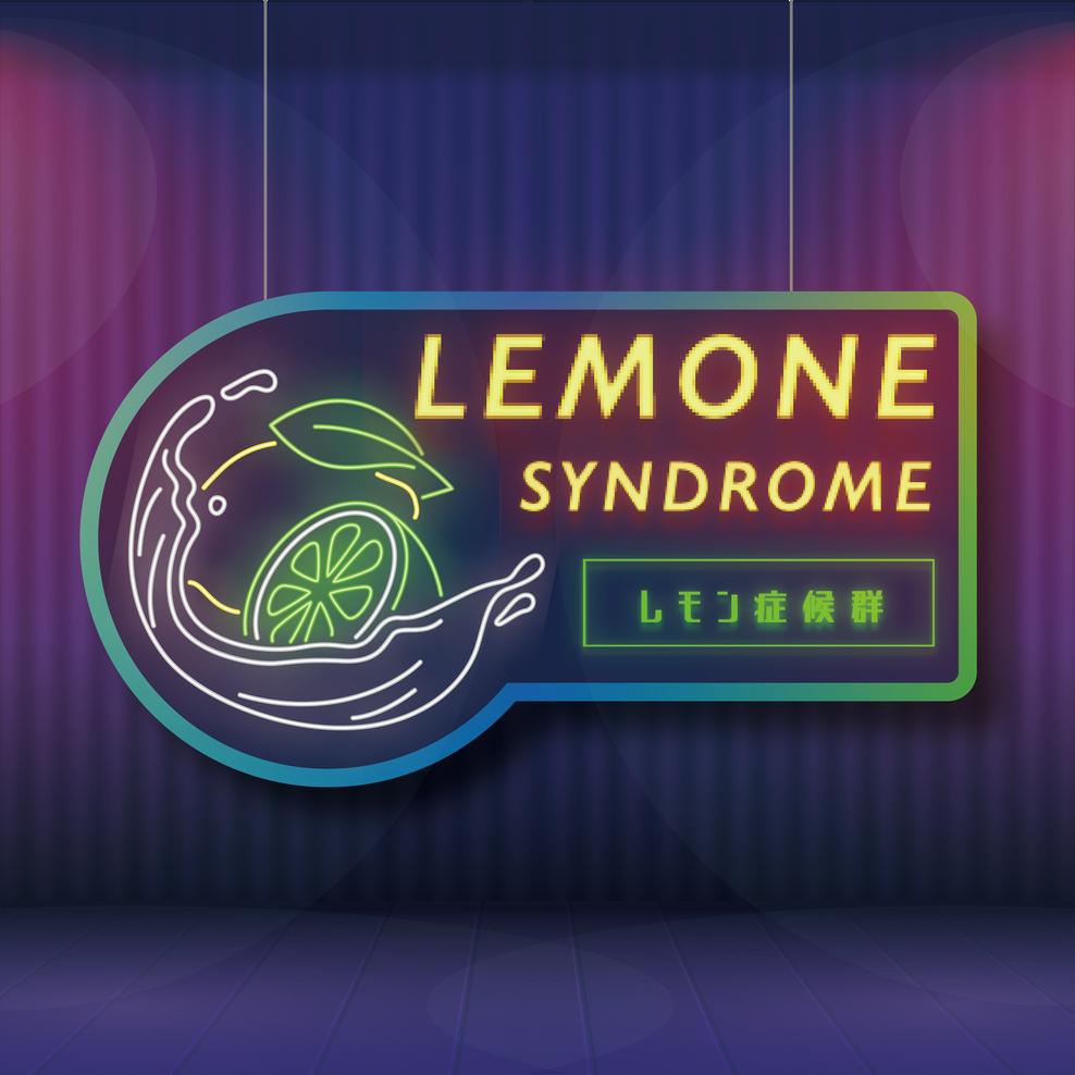 レモン症候群