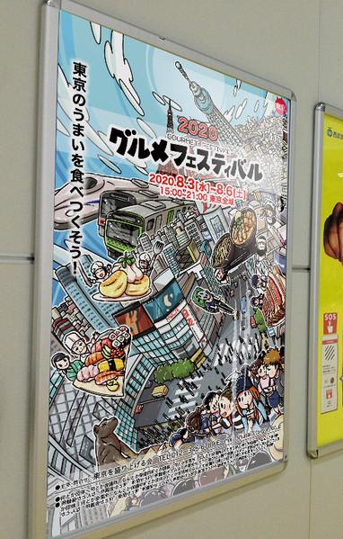 東京の遠景ポスターモックアップ