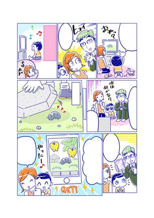 解説漫画・主婦・子供向け
