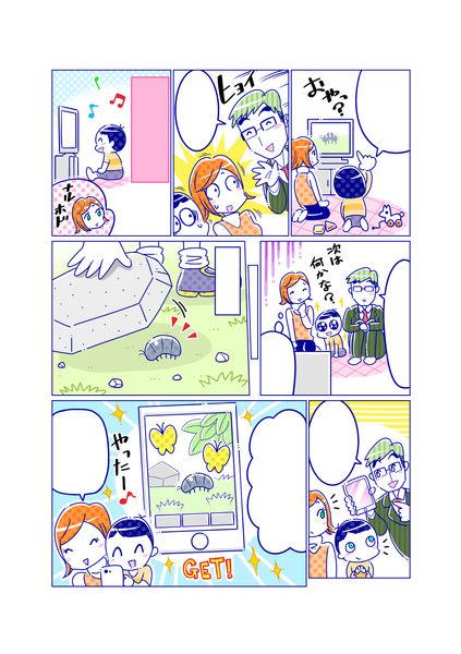 主婦層向け漫画