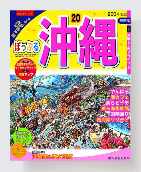 沖縄の雑誌モックアップ