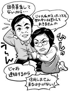 若かりし頃の柴田理恵さん佐藤B作さん NHKサービスセンター