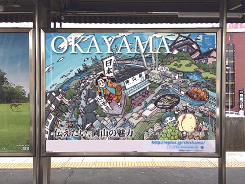 岡山の遠景モックアップ