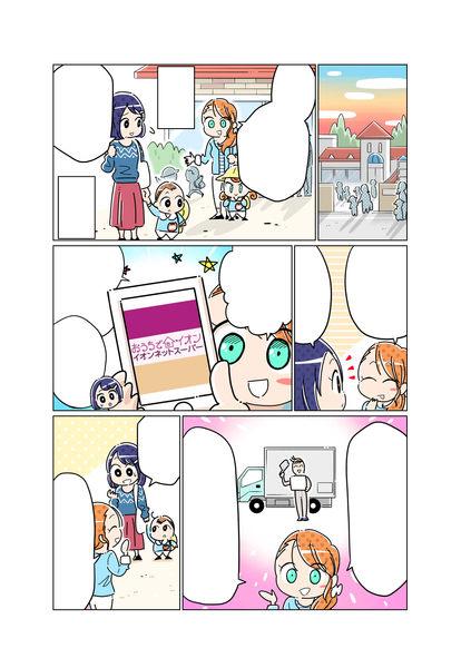 おうちでイオン説明漫画