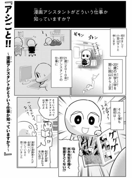 エッセイ連載漫画(リンク有り)