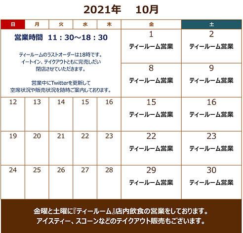 カレンダー2021.10.jpg
