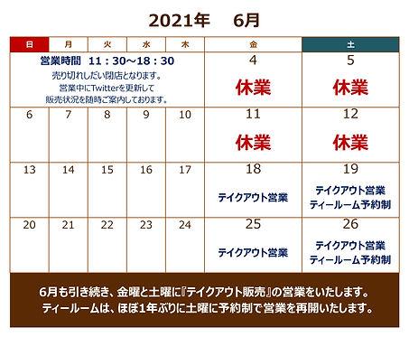 カレンダー2021.06.jpg