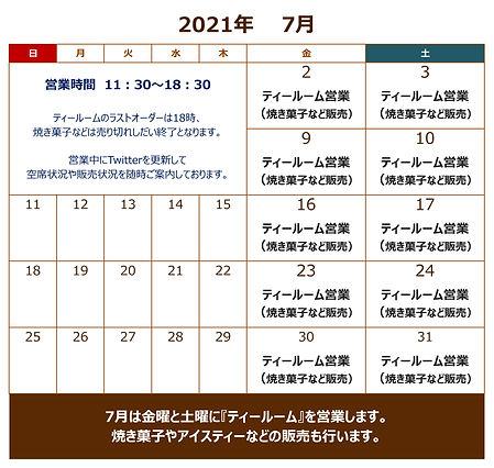 カレンダー2021.07-2.jpg