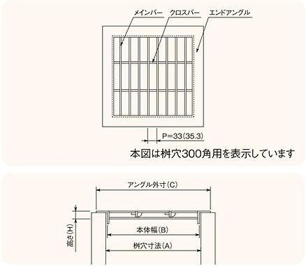 グレーチング 4LU 寸法.jpg