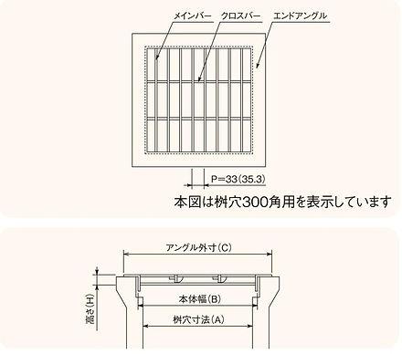グレーチング 4L 寸法.jpg