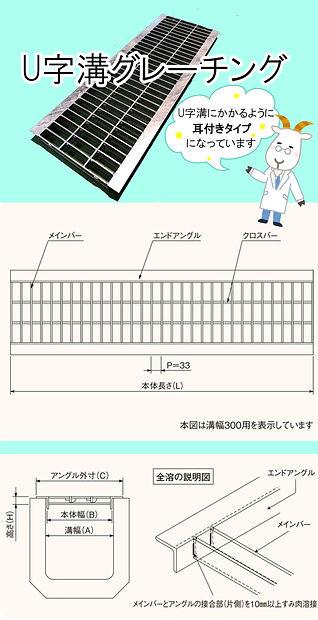 U字溝グレーチング1.jpg