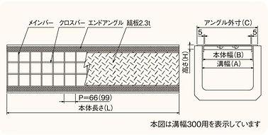 グレーチング UST2 寸法.jpg