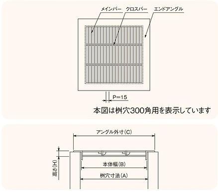 グレーチング 4LUH 寸法.jpg