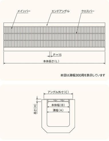 グレーチング UH 寸法.jpg