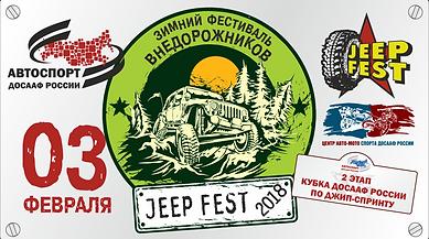 "Х Зимний фестиваль внедорожников ""JeepFest 2018""!!! 0858a2_1ff6222ec11a4de3b692bf761324437d~mv2"