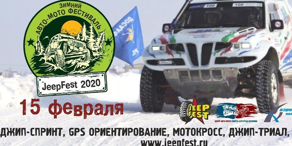 Зимний авто-мото Фестиваль JeepFest 2020