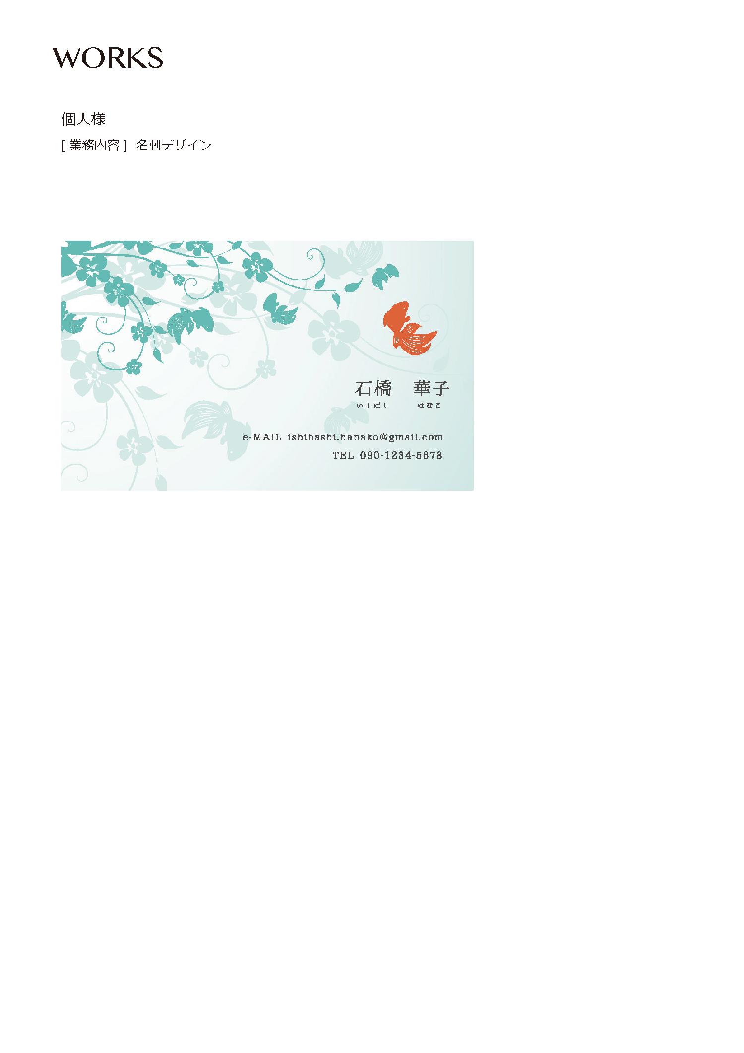 2014名刺デザイン.jpg