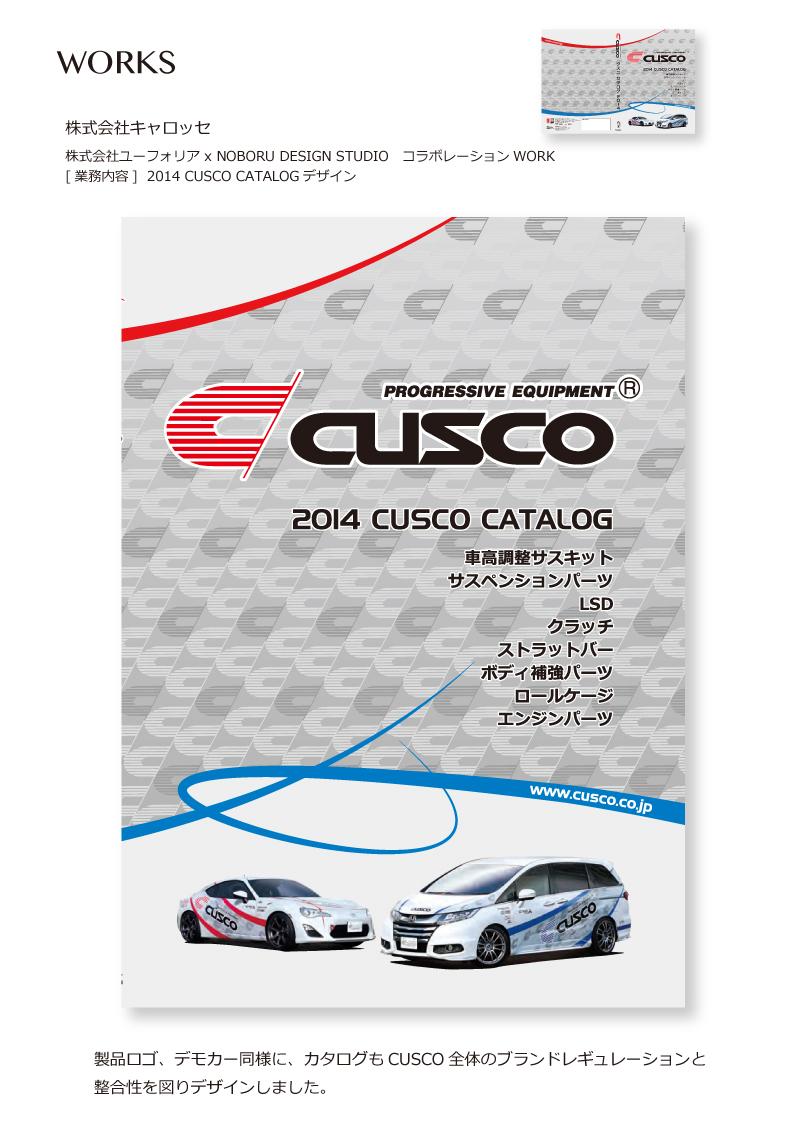 2014cusco_catarog.jpg