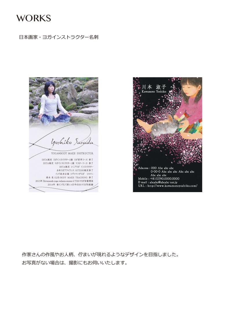 2014sarada_meishi.jpg