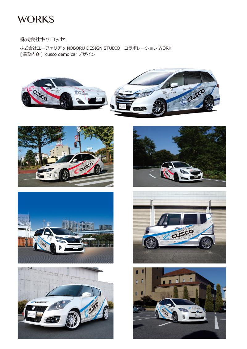 2014street_democar03.jpg