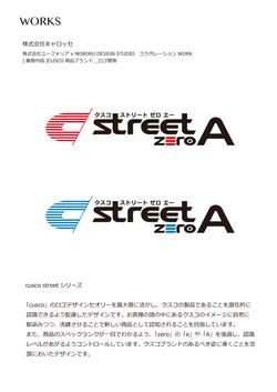 2014street_logo.jpg